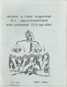 Protection of Civil Right