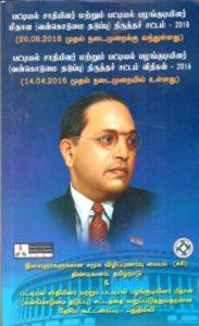 SC/ST PoA Amendment Act 2018 – Tamil